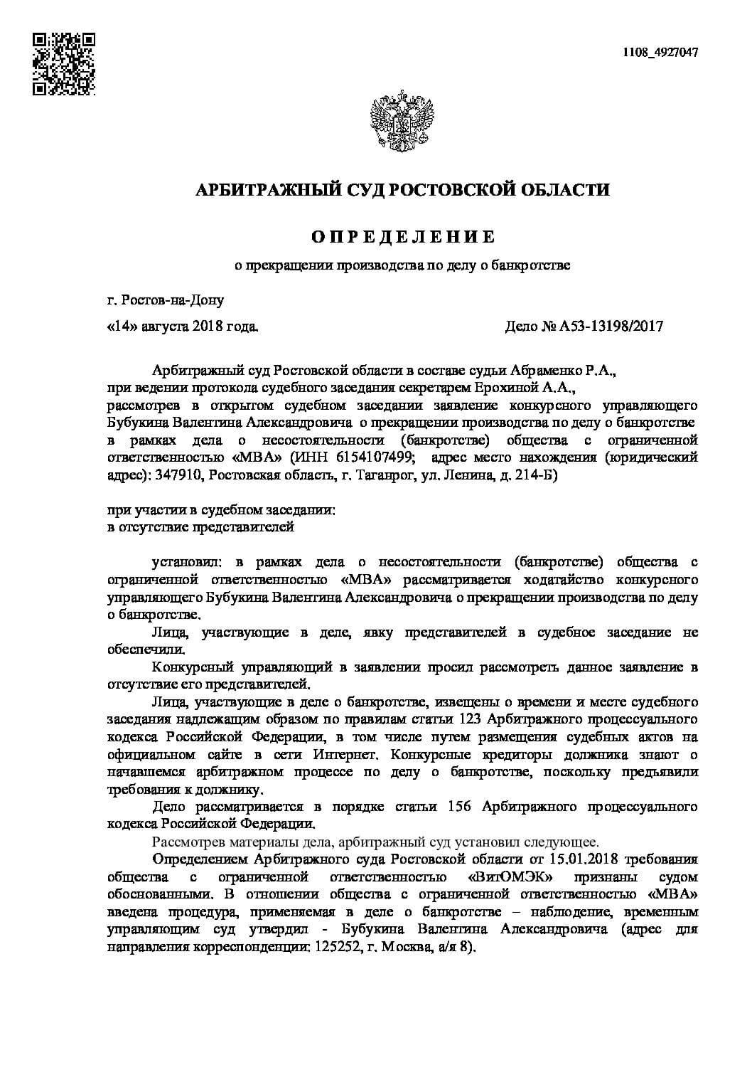 заявление о прекращении производства дела о банкротстве