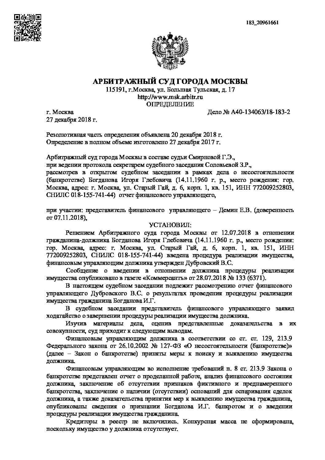 банк открытие новомосковск кредит