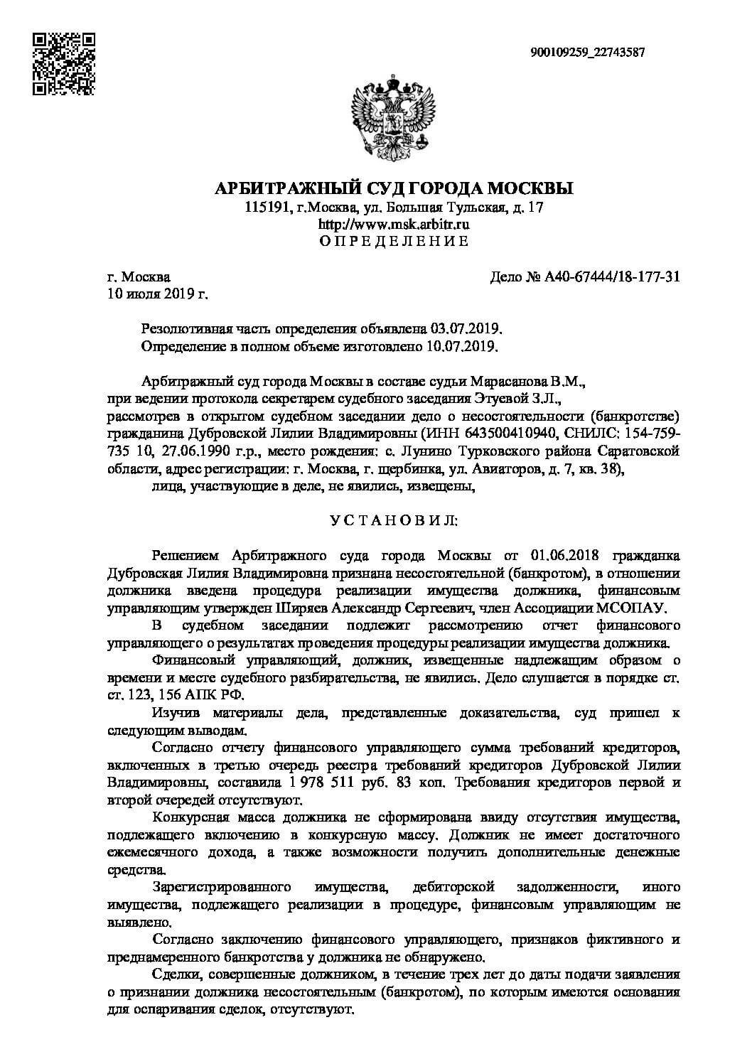 александр сергеевич взял ипотечный кредит